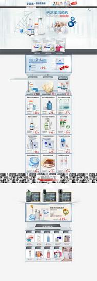 药妆旗舰店PSD图片