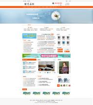 职业考试培训网站PSD图片