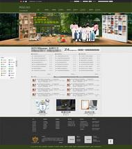 田园风格家居网站PSD图片
