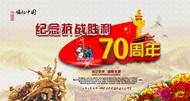 崛起中国PSD图片