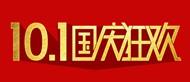 国庆狂欢字体PSD图片