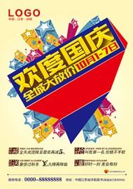 欢度国庆海报PSD图片