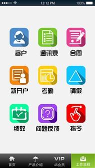 企业管理手机APPPSD图片