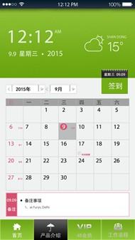 手机日历界面PSD图片