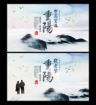 中国风重阳节海报PSD图片