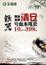 中国风银器传单PSD图片