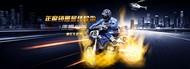 摩托车轮胎海报PSD图片