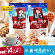 淘宝燕麦片牛奶PSD图片