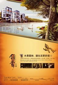 水景园林地产广告PSD图片