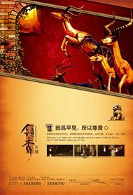 尊贵地产广告PSD图片