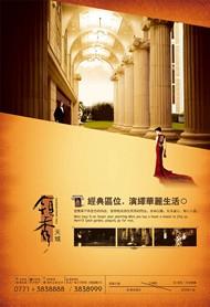 经典区位地产广告PSD图片