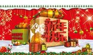 圣诞节活动海报PSD图片