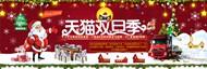 淘宝圣诞节家具PSD图片