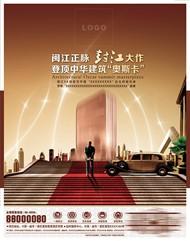 封江大作地产海报PSD图片