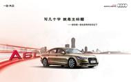 奥迪A6L汽车海报PSD图片