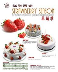 生日蛋糕海报PSD图片