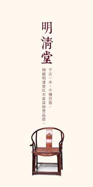 明清堂家具海报PSD图片