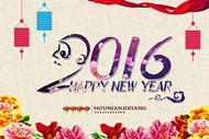 2016猴年海报PSD图片