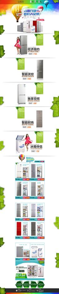 家用冰箱网页PSD图片