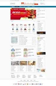 电商网页模板PSD图片