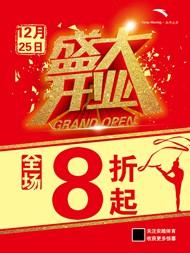 金色盛大开业海报PSD图片