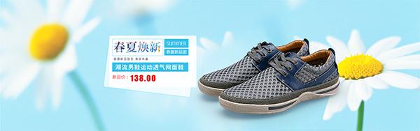 淘宝男鞋海报PSD图片