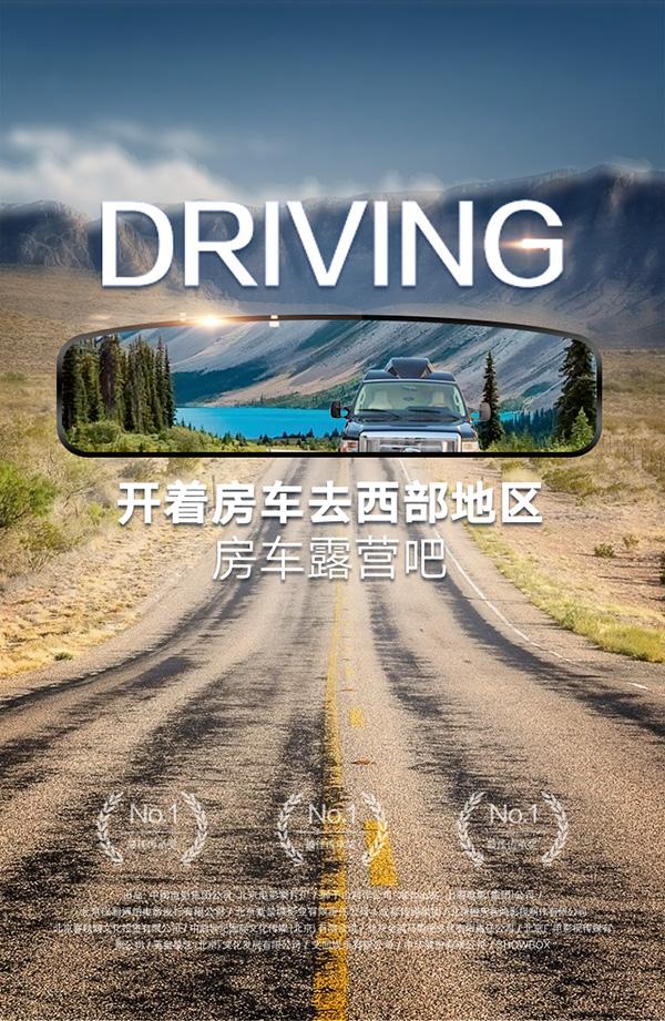 房车汽车海报PSD图片