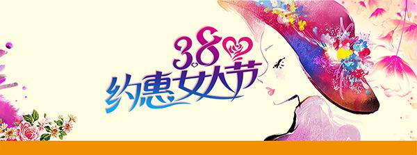 淘宝38约惠女人节PSD图片