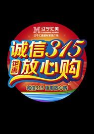 信315放心购PSD图片