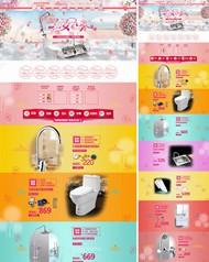 女王节卫浴店铺PSD图片