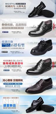 淘宝男士皮鞋PSD图片