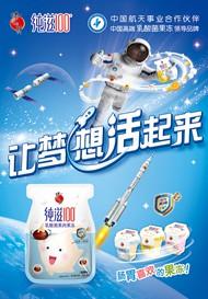 纯滋100果冻广告PSD图片