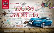 日产汽车涂鸦海报PSD图片