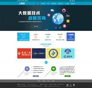 大数据网站模板PSD图片