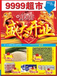 超市开业宣传单PSD图片