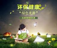环保健康绿色光源PSD图片