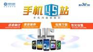 手机4S站海报PSD图片