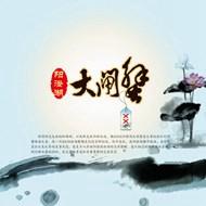 阳澄湖大闸蟹海报PSD图片