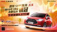江淮瑞风汽车海报PSD图片