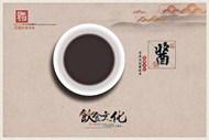饮食文化之酱油PSD图片