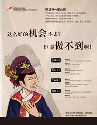 甄嬛传招聘海报PSD图片