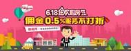 618购房节海报PSD图片
