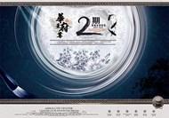 华尊府景2期广告PSD图片
