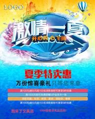 夏季特卖惠海报PSD图片