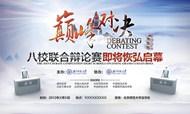 辩论赛活动海报PSD图片