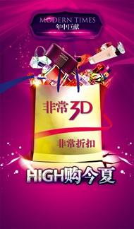 high购今夏PSD图片