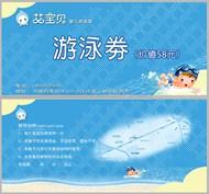 婴儿游泳卷模板PSD图片