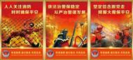 消防宣传标语展板PSD图片