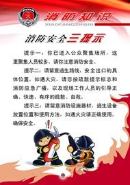 消防知识宣传展板PSD图片
