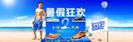 淘宝男鞋暑假狂欢PSD图片